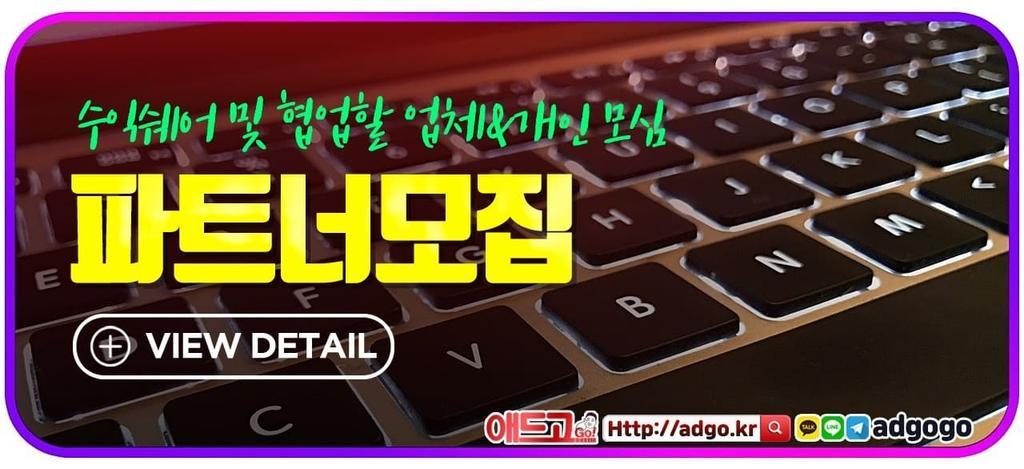 미추홀바이럴마케팅파트너모집